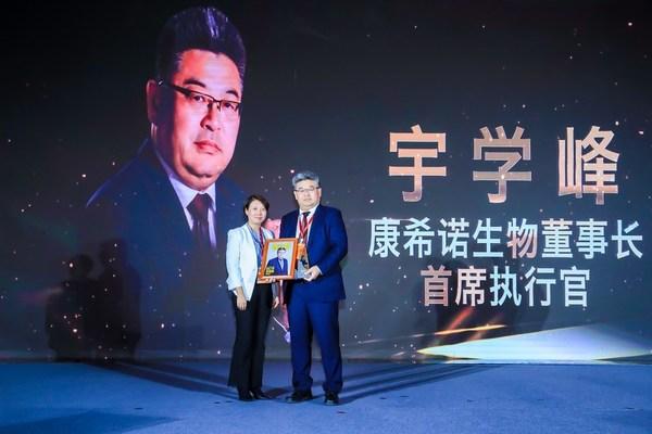 康希诺生物董事长、首席执行官宇学峰获评2020年度创业者