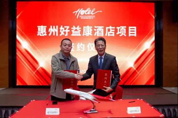 好益康集团董事长张富叙(左)与深航酒店管理公司总经理黄俭(右)签订管理合同