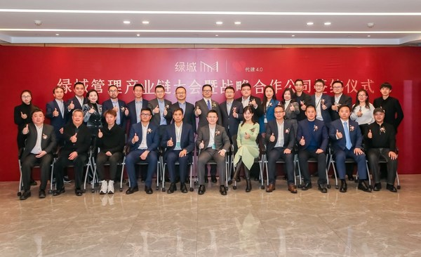 绿城管理杭州总部举办了产业链大会暨战略合作公司签约仪式