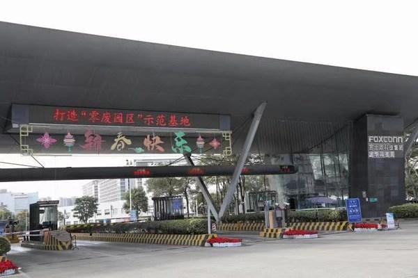 """富士康打造深圳龙华园区为""""零废园区""""示范基地"""