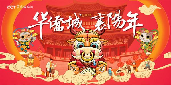 """""""华侨城 襄阳年""""活动宣传海报"""