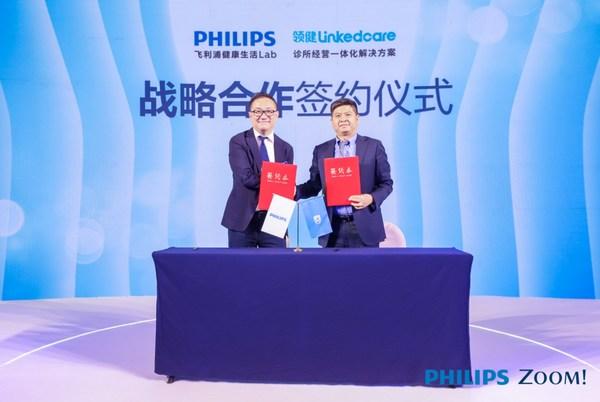 飞利浦与领健高层现场签署战略合作备忘录合影 左:瞿峰先生   右:吴志家先生