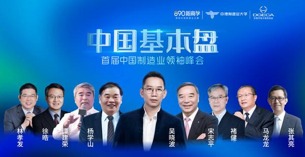 财经作家吴晓波、工信部原副部长杨学山等专家学者,共赴中国基本盘-首届中国制造业领袖峰会