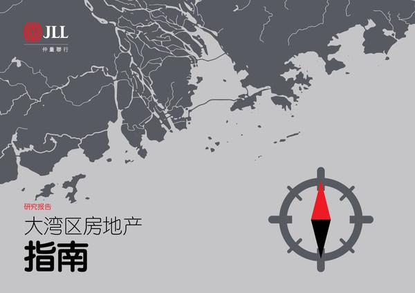 仲量联行大湾区房地产指南封面图