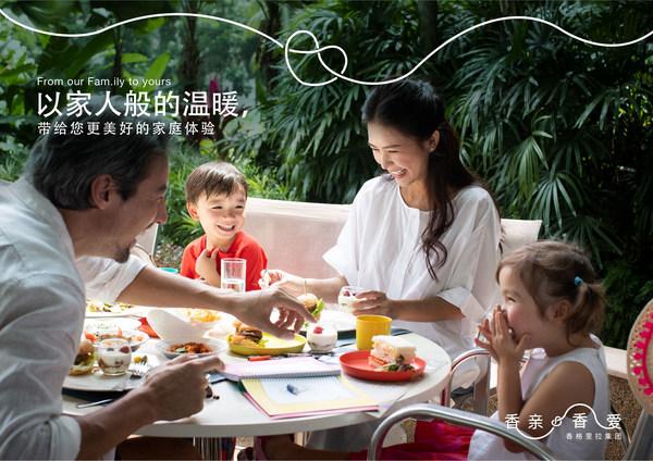 香亲.香爱(TM)家庭体验品牌主视觉