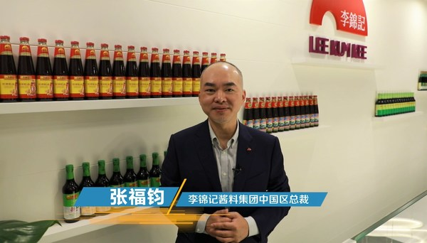 李锦记酱料集团中国区总裁张福钧为宣传周开幕寄语