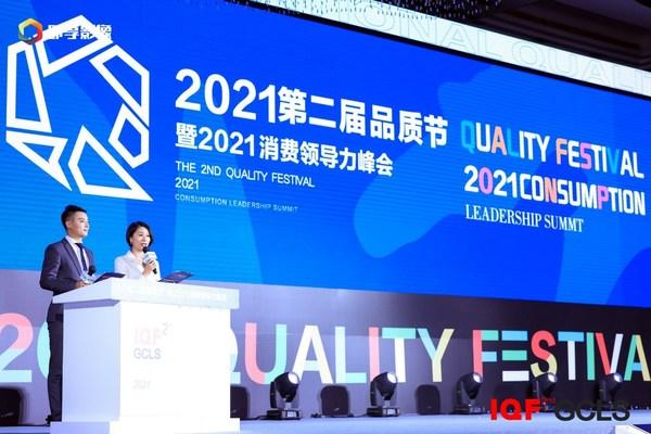 IQF2021品质节暨消费领导力峰会在北京举行