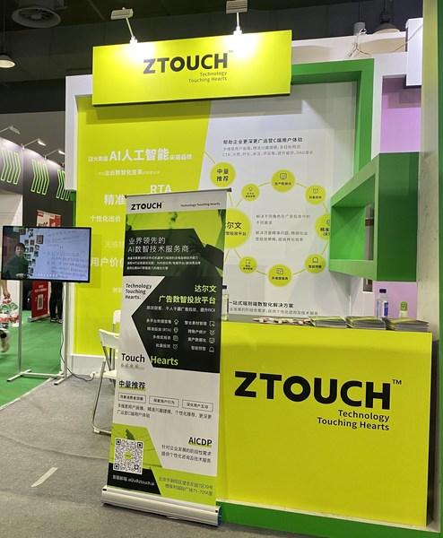 ZTouch 亮相第七届全球数字营销峰会(GDMS)