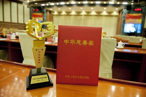 """黄志源先生荣获第十一届中华慈善奖""""捐赠个人""""荣誉奖杯及证书"""