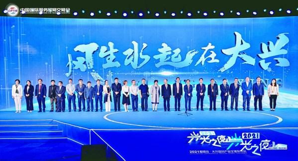 大兴综合产业全球发布会在9月7日闭幕的2021年中国国际服务贸易交易会(CIFTIS)期间举办