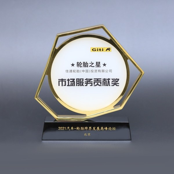 佳通轮胎获评市场服务贡献奖