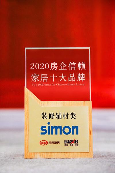 西蒙电气斩获2020年度十大家居品牌2