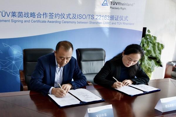 深圳中车通过TUV莱茵ISO/TS 22163认证,双方达成战略合作