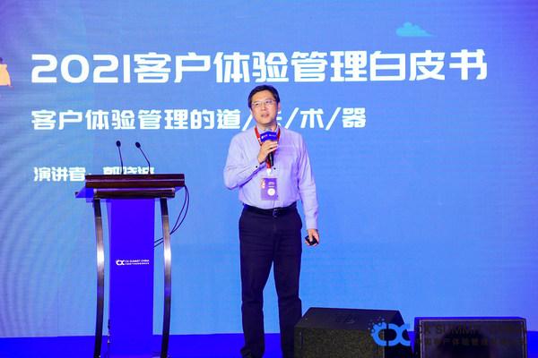 众言科技高级副总裁郭晓波先生致辞