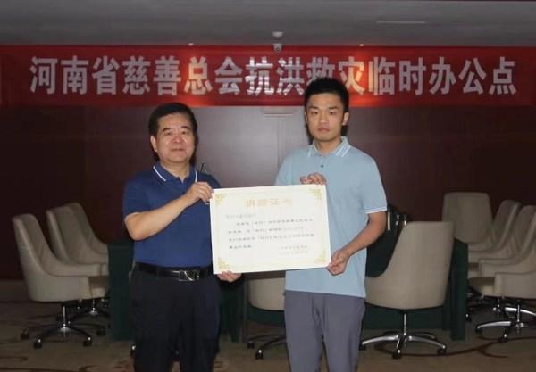 河南省慈善总会副会长董颍生先生为恒洁集团代表颁发了捐赠证书