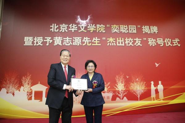 """2018年12月,北京华文学院授予黄志源先生""""杰出校友""""称号"""