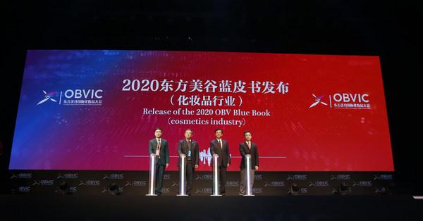 2020东方美谷国际化妆品大会开幕式现场