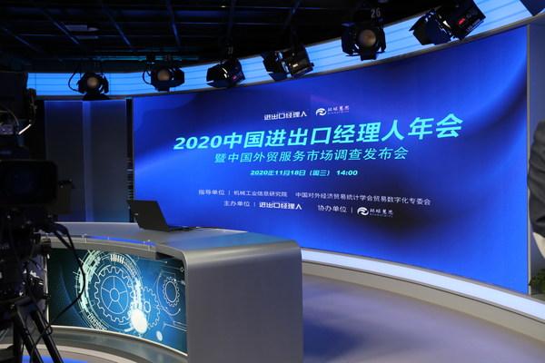 2020中国进出口经理人年会