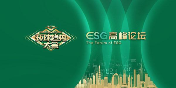 2020环球趋势大会之ESG高峰论坛