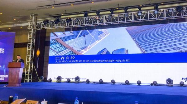"""江森自控携高效节能的余热回收清洁供暖解决方案亮相""""2021中国城镇供热-可再生能源高峰论坛"""""""