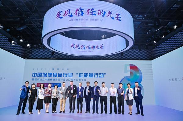 """2021中国保健食品行业""""正能量行动"""""""