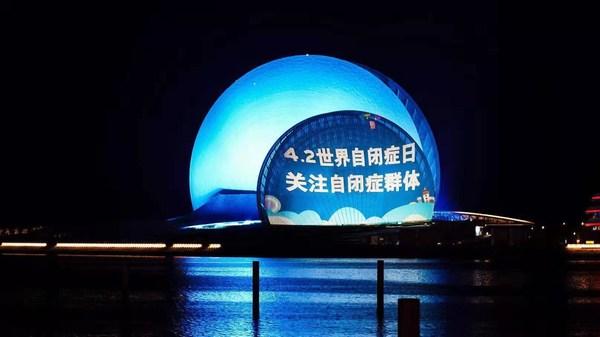 壹基金海洋天堂计划伙伴机构珠海市蓝晶灵融合教育支持中心,与珠海大剧院携手,以变蓝的方式倡导关注自闭症群体