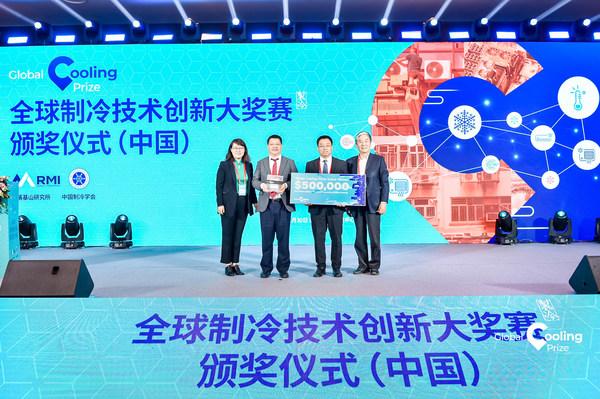 全球制冷技术创新大奖赛颁奖仪式现场