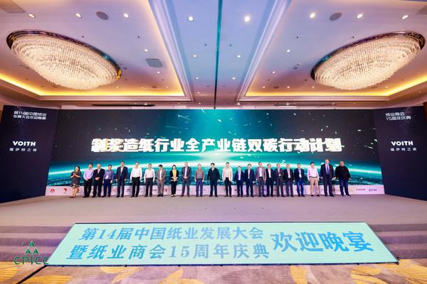 "UPM特种纸纸业中国区销售副总裁陈家强先生上台与其他嘉宾一起启动了""双碳行动"""