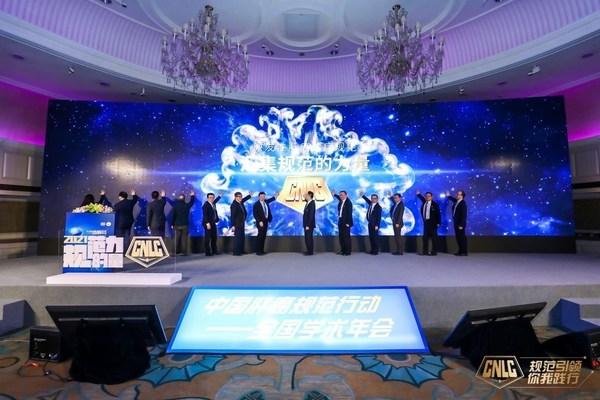 《中国肝癌规范行动》多方共建倡导仪式