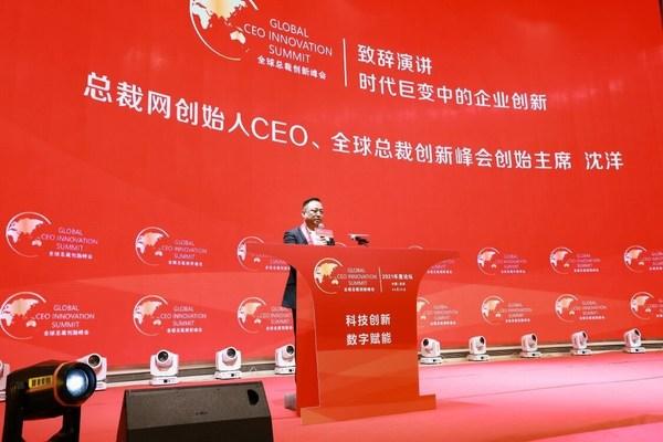 总裁网创始人CEO、全球总裁创新峰会创始主席沈洋