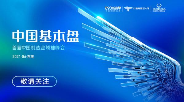 中国基本盘-首届中国制造业领袖峰会