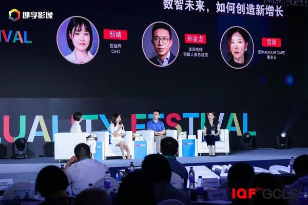 IQF2021:嘉宾热议数字化转型