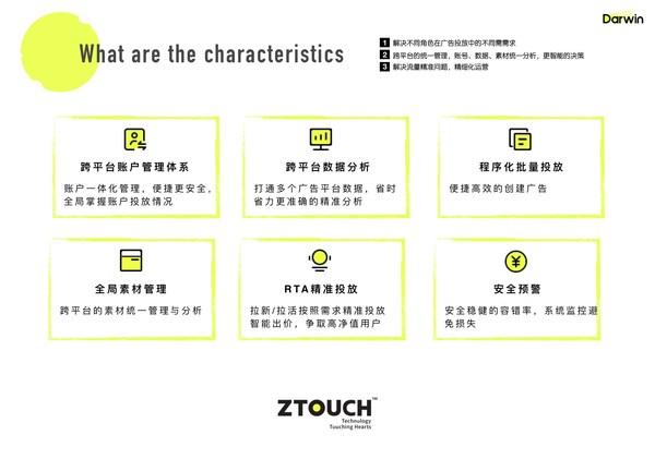 ZTouch 广告数智投放平台Darwin的六大特性