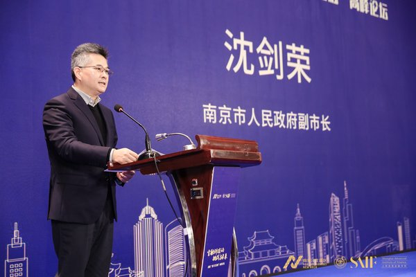 南京市人民政府副市长沈剑荣致辞