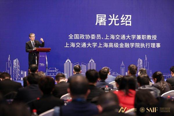 上海交通大学上海高级金融学院执行理事屠光绍致辞