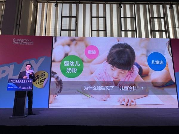 """紫荆花涂料集团技术总监邢俊先生以""""儿童涂料的进化与趋势""""为主题进行演讲"""