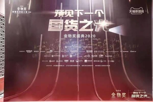 金物奖盛典2020