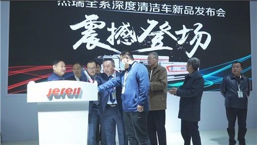 中国城市环境卫生协会会长徐文龙、中国城市环境卫生协会副会长兼秘书长刘晶昊等一行领导参与了杰瑞新品发布会