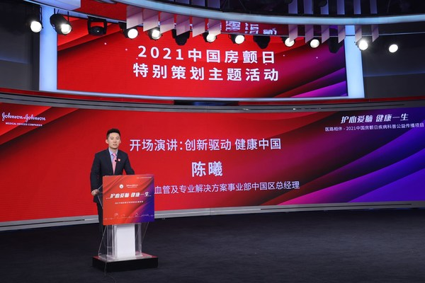 强生医疗心血管及专业解决方案事业部中国区总经理陈曦发表演讲