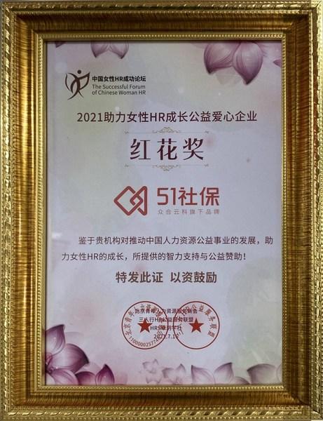"""51社保蝉联""""2021助力女性HR成长公益爱心企业红花奖"""""""