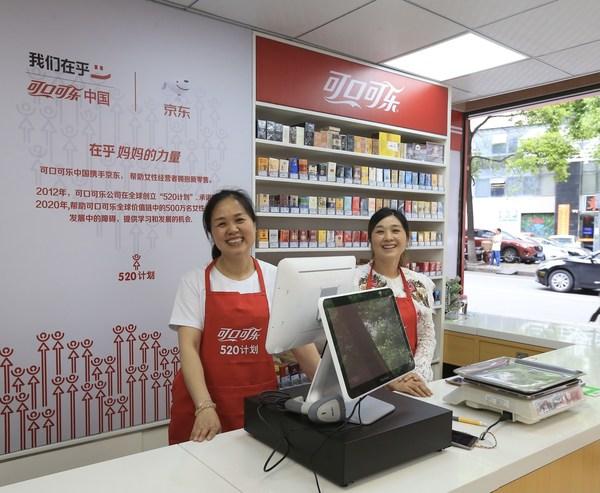 """首家可口可乐中国""""5by20计划""""京东合作智慧型便利店在湖南长沙试运营"""