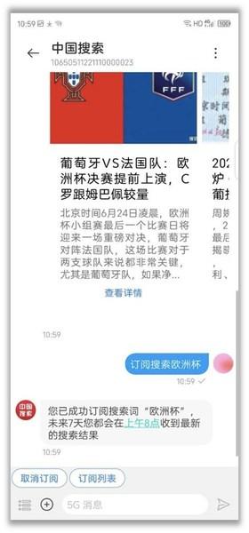 """中国搜索5G消息""""订阅搜索""""功能截图"""