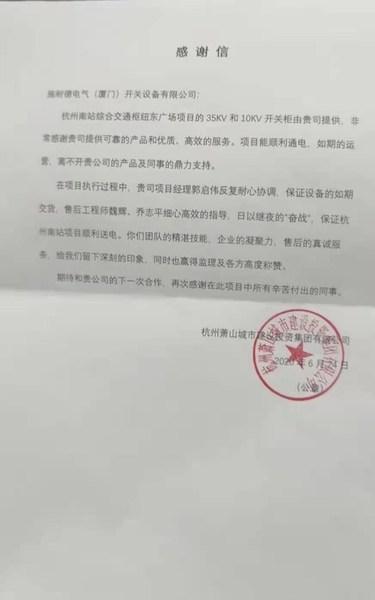 来自杭州萧山城市建设投资集团有限公司的感谢信