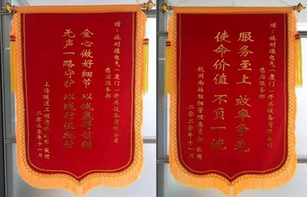 杭州南站枢纽管理委员会和上海隧道工程有限公司向施耐德电气送来锦旗表示感谢