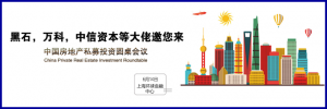 cmnevents-chinarealestate2016-chinese-blueborder