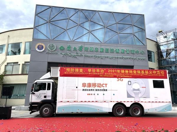 西藏首台车载CT义诊启程