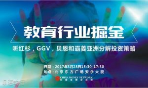 educationevent2017-chinese