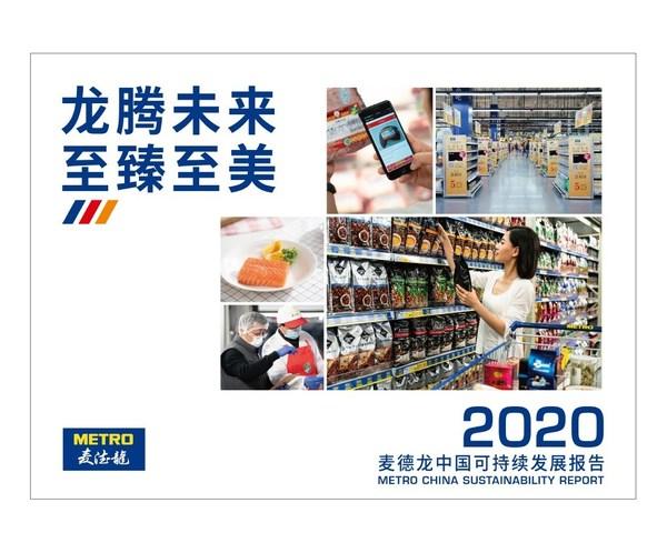 2020麦德龙中国可持续发展报告