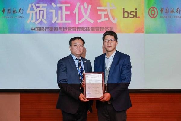 中国银行渠道与运营管理部荣获BSI颁发的ISO 9001质量管理国际认证