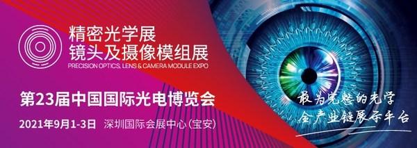 2021第23届中国国际光电博览会同期CIOE精密光学展镜头及摄像模组展将于9月1日-3日在深圳国际会展中心(宝安新馆)隆重开幕